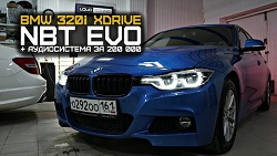Аудиосистема в BMW 320i за 200`000 руб + NBT EVO + Apple CarPlay