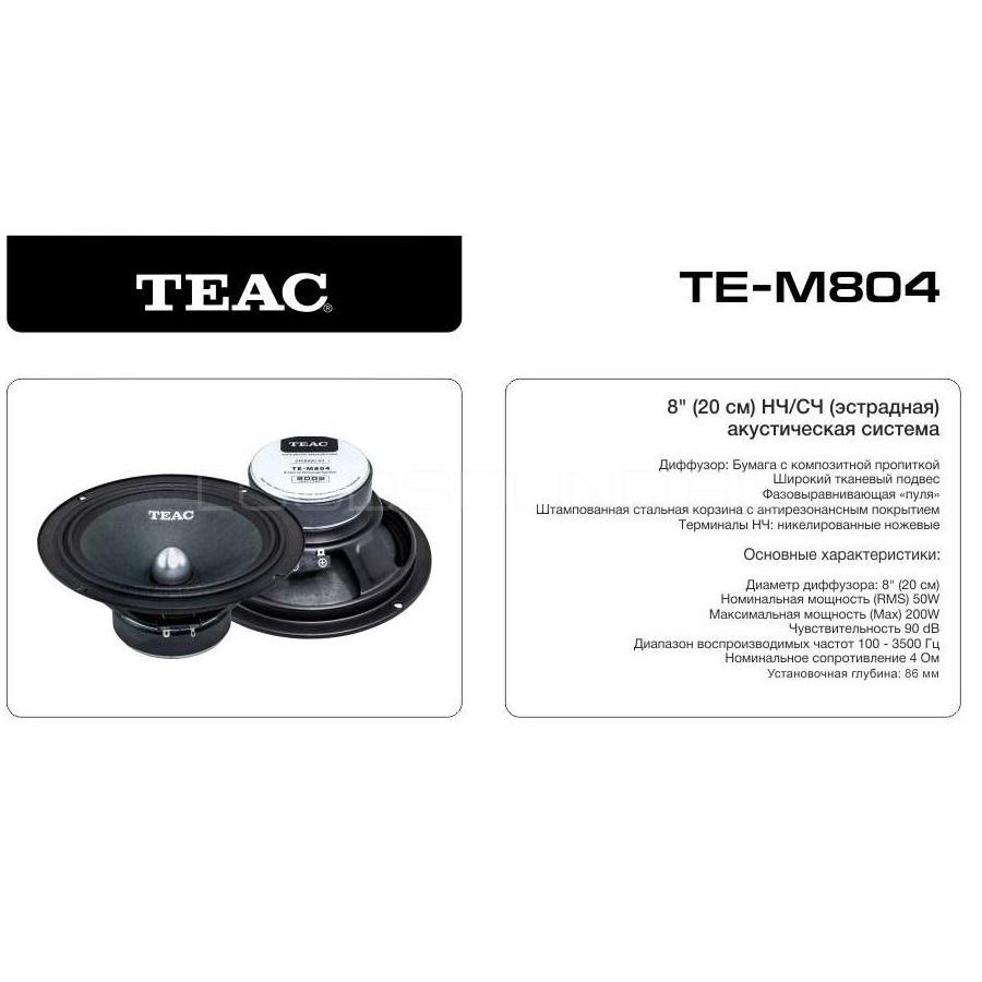 TEAC TE-M804   Мидбас TEAC TE-M804 - LOUD SOUND